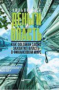 Уильям Д. Коэн -Деньги и власть. Как Goldman Sachs захватил власть в финансовом мире
