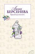 Анна Берсенева -Красавица некстати