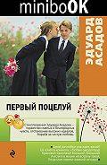 Эдуард Аркадьевич Асадов - Первый поцелуй