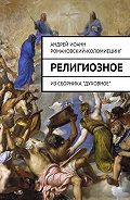 Андрей Романовский-Коломиецинг -Религиозное. Из сборника «Духовное»