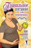 Кристина Александровна Кулагина -Правильное питание для беременных. Как не набрать лишние килограммы во время беременности