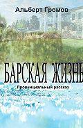 Альберт Громов -Барская жизнь
