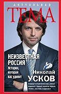 Николай Усков -Неизвестная Россия. История, которая вас удивит