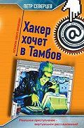 Петр Северцев - Хакер хочет в Тамбов