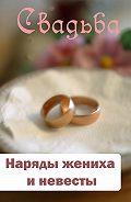 Илья Мельников -Наряды жениха и невесты
