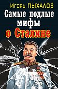 Игорь Пыхалов -Самые подлые мифы о Сталине. Клеветникам Вождя