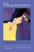 Пети Клэдстрап, Дон Клэдстрап - Шампанское. История праздничного напитка