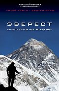 Анатолий Букреев, Г. ДеУолт - Эверест. Смертельное восхождение