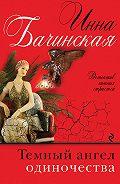 Инна Бачинская - Темный ангел одиночества
