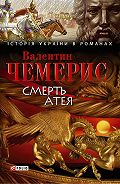 Валентин Лукич Чемерис -Смерть Атея (збірник)