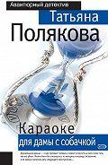 Татьяна Полякова -Караоке для дамы с собачкой