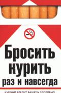 Катерина Геннадьевна Берсеньева - Бросить курить раз и навсегда