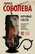 Лариса Соболева -Ночные гости