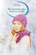 Татьяна Свичкарь -И сколько раз бывали холода (сборник)