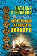 Наталья Ивановна Степанова -Настольный календарь знахаря