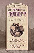 Энтони Гилберт -Убийство в назначенный срок. Длинная тень смерти (сборник)