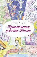Михаил Козаков - Приключения девочки Насти