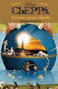 Хавьер Сьерра -Хозяин музея Прадо и пророческие картины