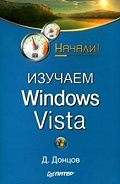 Дмитрий Донцов - Изучаем Windows Vista. Начали!