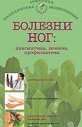 Е. Савельева - Болезни ног: диагностика, лечение, профилактика