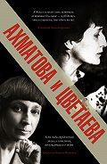 Анна Ахматова, Марина Цветаева - Ахматова и Цветаева