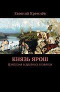 Евгений Кремнёв -КнязьЯрош