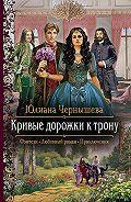 Юлиана Чернышева -Кривые дорожки к трону