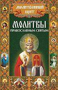 Павел Михалицын - Молитвы православным святым