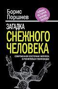 Борис Поршнев -Загадка «снежного человека». Современное состояние вопроса о реликтовых гоминоидах