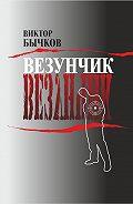 Литагент «Издать Книгу» -Везунчик