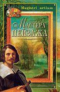 Галина Дятлева - Мастера пейзажа
