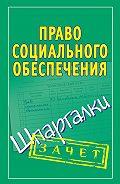 Мария Кановская - Право социального обеспечения. Шпаргалки