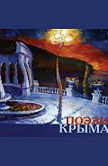 Сборник -Поэзия Крыма. Сборник стихов русских поэтов