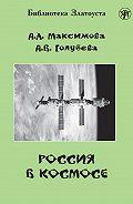 А. В. Голубева - Россия в космосе