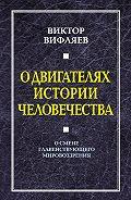 Виктор Вифляев -О двигателях истории человечества. О смене главенствующего мировоззрения