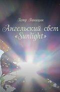 Петр Ваницын -Ангельскийсвет «Sunlight»