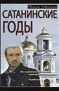 Виктор Иванников -Не сдаваться, бороться и побеждать. Том 1. Чужбина