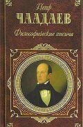 Петр Чаадаев -Философические письма (сборник)