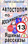 Сергей Саканский - Автостопом по восьмидесятым. Яшины рассказы 13