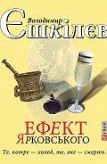 Володимир Єшкілєв - Ефект Ярковського. Те, котре – холод, те, яке – смерть…