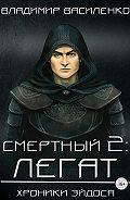 Владимир Василенко -Смертный 2. Легат