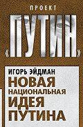 Игорь Эйдман - Новая национальная идея Путина