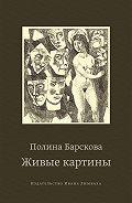 Полина Барскова -Живые картины (сборник)