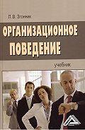 Людмила Згонник - Организационное поведение