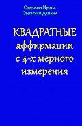 Ирина Светская -Квадратные аффирмации с 4-х мерного измерения