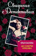 Ольга Баскова -До смерти красива