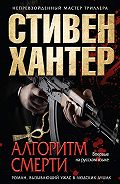 Стивен Хантер -Алгоритм смерти