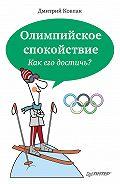 Дмитрий Ковпак - Олимпийское спокойствие. Как его достичь?