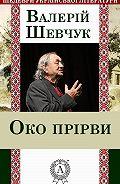 Валерій Шевчук -Око прірви