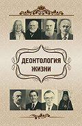 Елена Склярова -Деонтология жизни